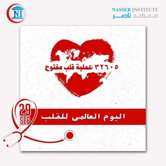 في اليوم العالمي للقلب: معهد ناصر يعلن إجراءه 2000 عملية ...